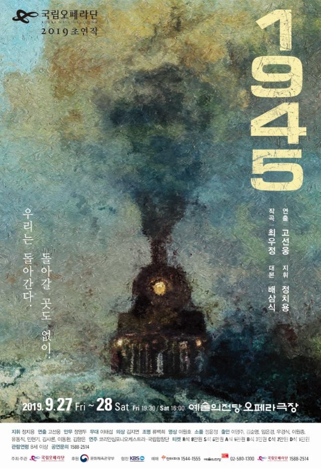 민족의 희노애락이 담긴 작품, 오페라 '1945' 개막.jpg