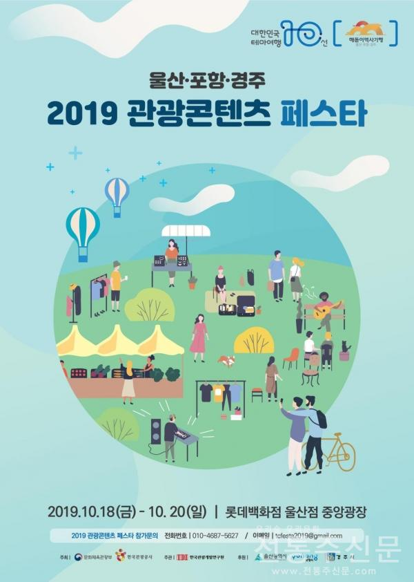 경주·울산·포항 '2019 관광콘텐츠 페스타' 개최.jpg