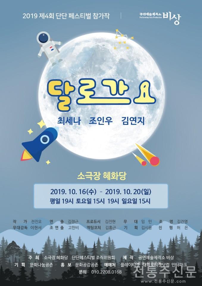 """""""달로 가겠다는 꿈을 꾸는 것은 잘못된 것일까""""… 연극 '달로 가요' 개막.jpg"""