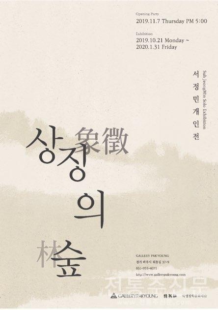 갤러리박영, 2019 기획 초대전 - 상징의 숲 전 개최.jpg