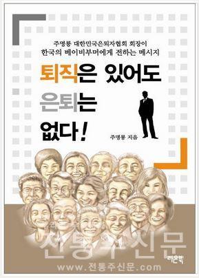 KARP대한은퇴자협회, 정기 포럼 국회에서 개최.jpg