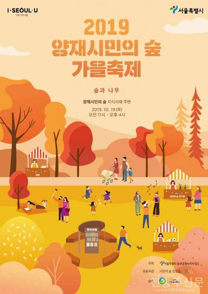 '숲 그리고 나무와 함께하는 힐링' 2019 양재시민의 숲 가을축제, 19일 개최.jpg