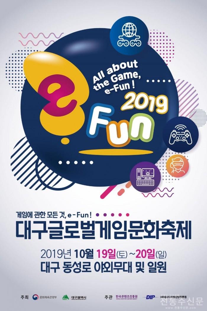 대구광역시·문화체육관광부와 '대구글로벌게임문화축제 e-Fun 2019' 개최.jpg