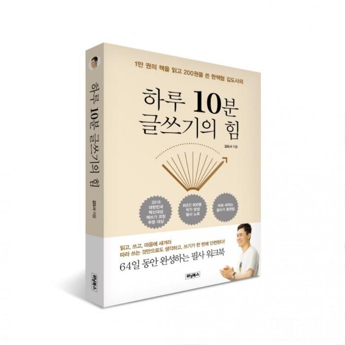 위닝북스, '하루 10분 글쓰기의 힘' 출간.jpg