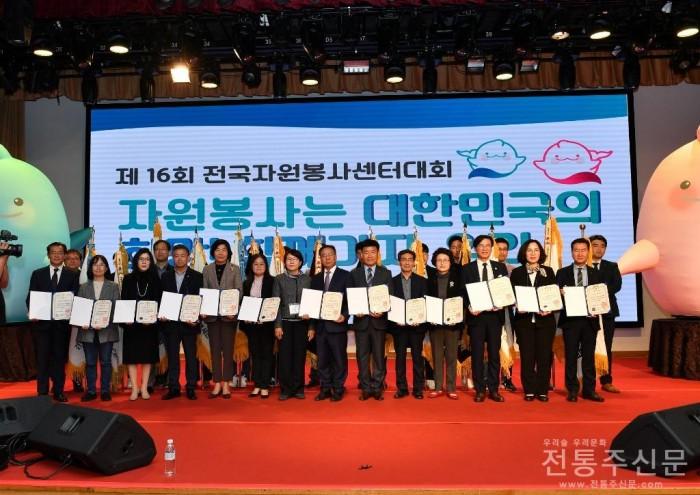 자원봉사 희망의 성지 충청남도에서 '제16회 전국자원봉사센터대회' 개최.jpg