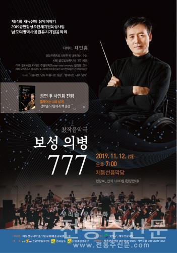 음악극 '보성의병777' 선보여.jpg