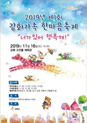 '제1회 강화 가족 한마음 축제' 개최.jpg