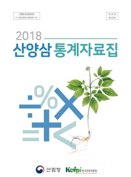 한국임업진흥원.jpg