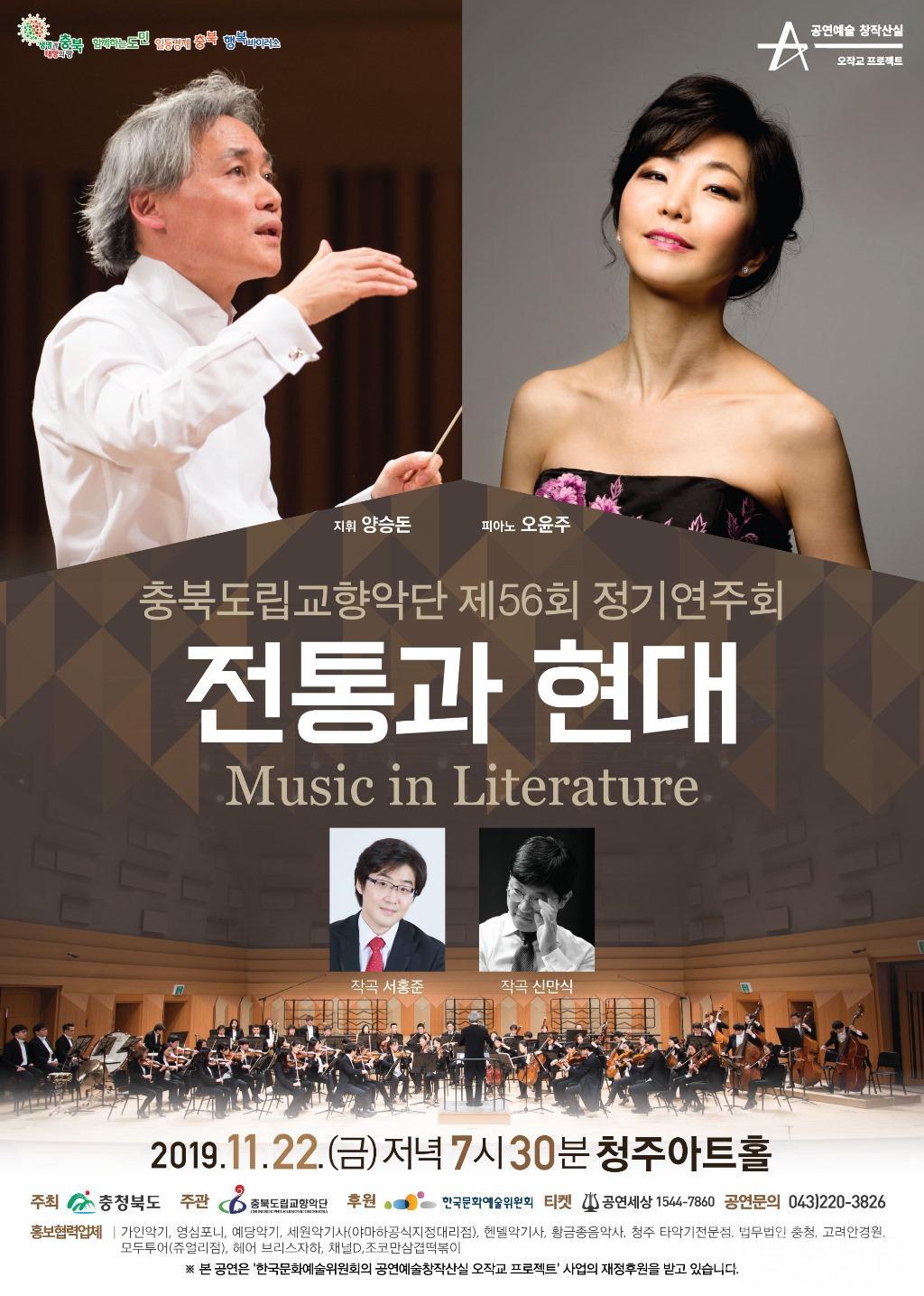 제56회 정기연주회 전통과 현대 - Music in Literature 개최.jpg