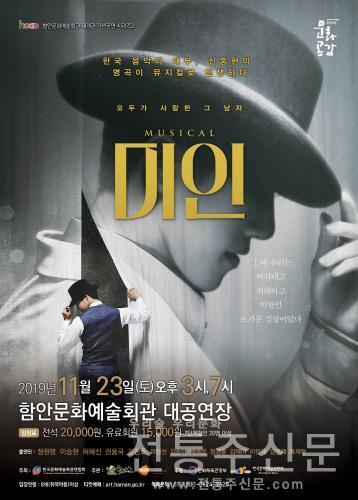 거장 신중현 명곡 뮤지컬 '미인' 11월 23일 공연.jpg