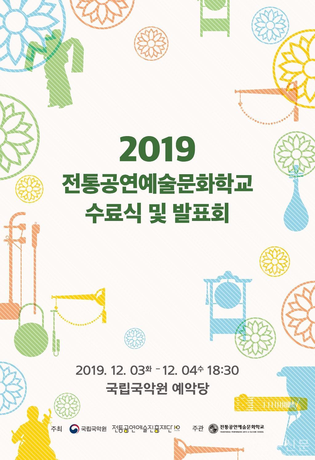 전통공연예술진흥재단, '2019 문화학교 발표회' 개최.jpg