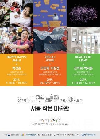 서동 작은미술관, '빛의 이중성' 개최.jpg