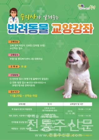 '2019년 반려동물 교양강좌' 참여자 모집.jpg