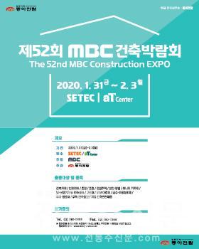 제52회 MBC건축박람회, 2020-01-31 ~ 02-03.jpg