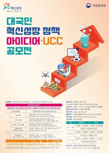대국민 혁신성장 정책 아이디어·UCC 공모전 개최.jpg
