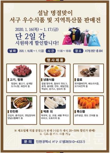 설맞이 '우수식품 및 지역 특산물 판매전' 1월 16일 ~ 17일 개최.jpg