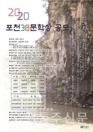 '2020 포천38문학상' 공모.jpg