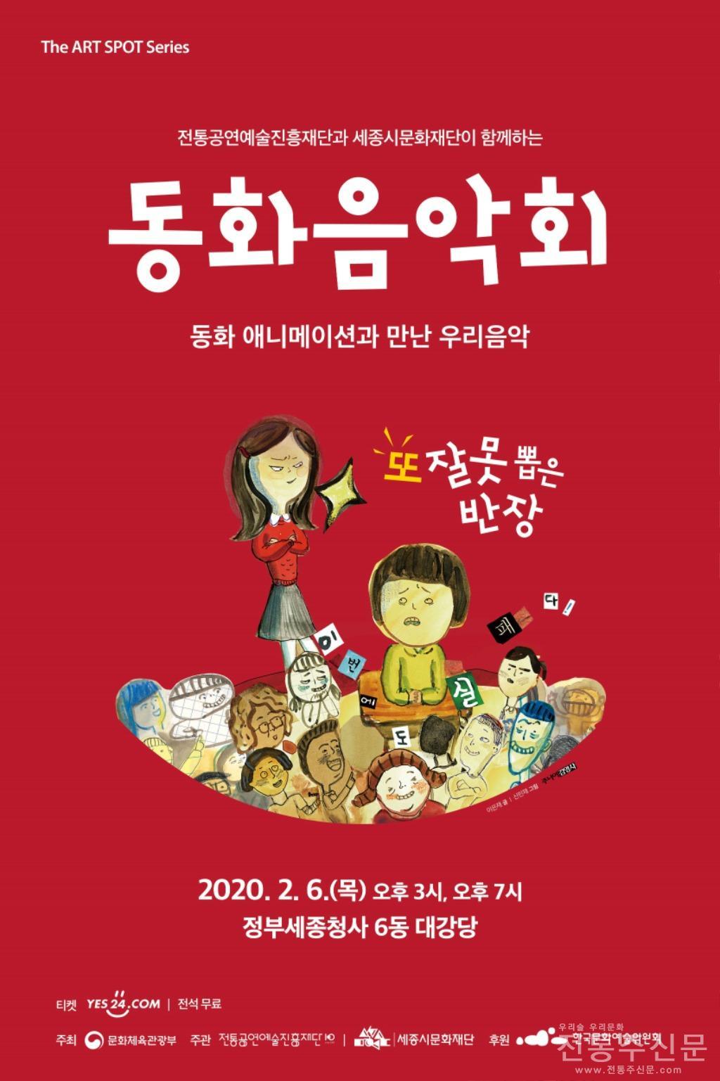새학기 필독도서 국악으로 만나요 '동화음악회 - 또 잘못 뽑은 반장'.jpg