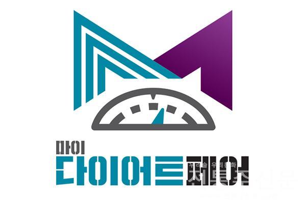 다이어트 전문 전시회 '마이다이어트페어 2020', 4월 2일 수원컨벤션센터서 개최.jpg