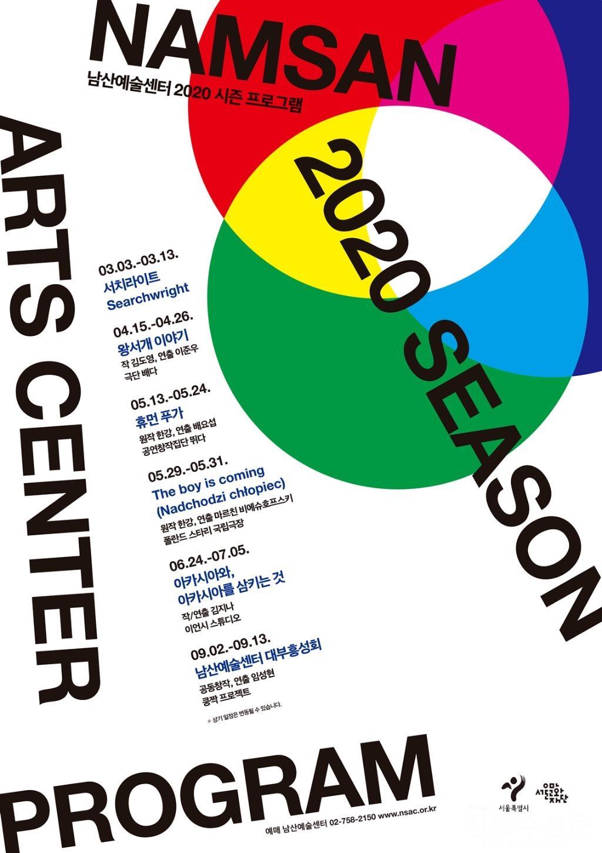 동시대 시선을 담은 남산예술센터, 2020년 시즌 프로그램 5편 발표.jpg