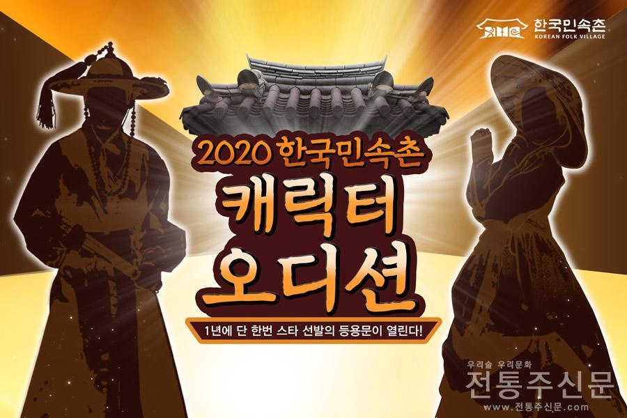 한국민속촌, 2020 캐릭터 오디션 선발 개최.jpg