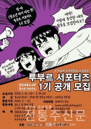 쌍문채움도서관 청소년 서포터즈 '루부르' 2월 14일까지 모집.jpg