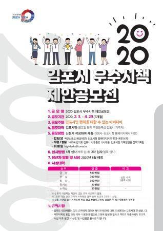 2020년 혁신시책 발굴을 위한 정책공모전 개최.jpg