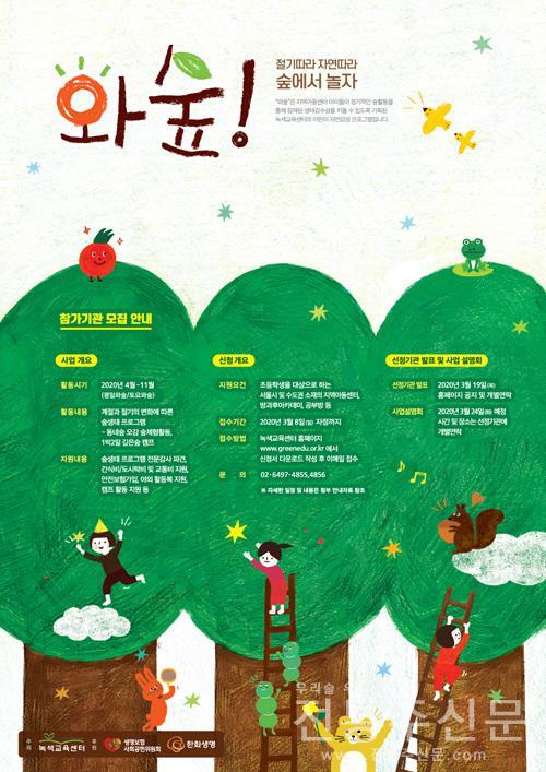 지역아동센터 아동 위한 숲생태감수성 향상 프로젝트 '와숲' 참가기관 모집.jpg