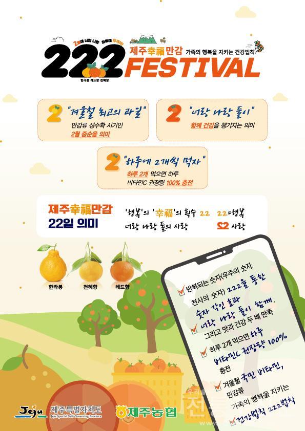 """제주幸福만감 222 페스티벌… """"한라봉·레드향 특가 판매"""".jpg"""