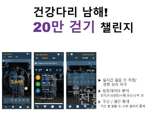 '건강다리 남해, 20만 걷기 챌린지' 행사.jpg