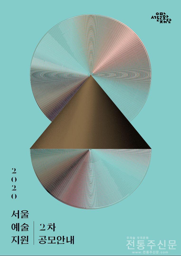예술가를 위한 '2020 서울예술지원' 2차 공모.jpg