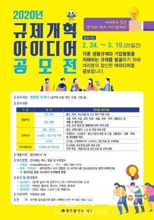 주민 공감 규제개혁 아이디어 공모전 개최.jpg