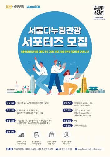 내달 15일까지 '서울다누림관광 서포터즈' 모집.jpg