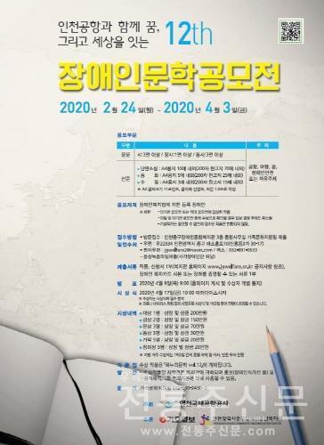 '제12회 전국장애인문학공모전' 개최.jpg