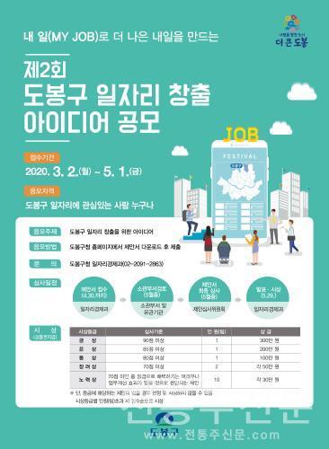 제2회 일자리 창출 아이디어 공모 개최.jpg