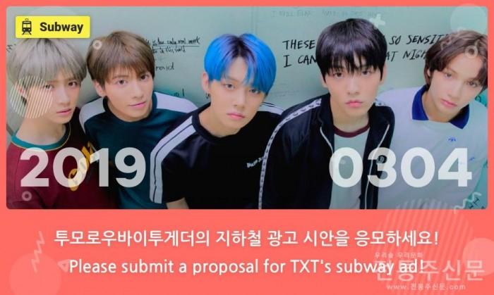 지하철 팬덤 광고, 글로벌 팬덤 참여로 'TXT' 4일 만에 성공.jpg
