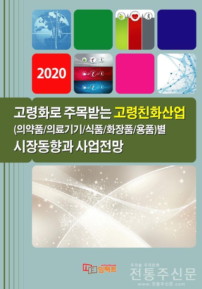 '2020 고령화로 주목받는 고령친화산업별 시장동향과 사업전망' 보고서 발간.jpg