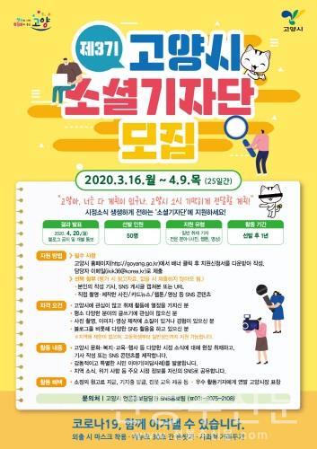 2020 제3기 소셜기자단 4월 9일까지 공개모집.jpg