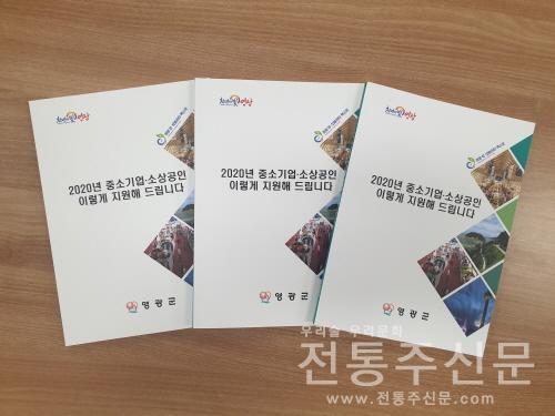 2020 중소기업·소상공인 지원 안내 책자 발간.jpg