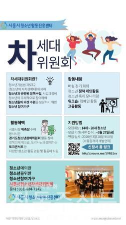 청소년 차세대위원회 모집.jpg