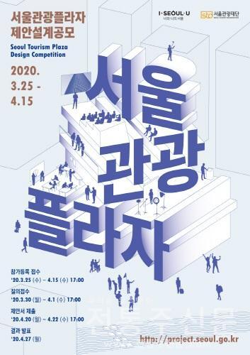 서울관광플라자 제안 설계공모 개최.jpg