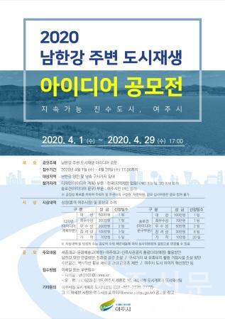 남한강 주변 도시재생 아이디어 공모전 개최.jpg