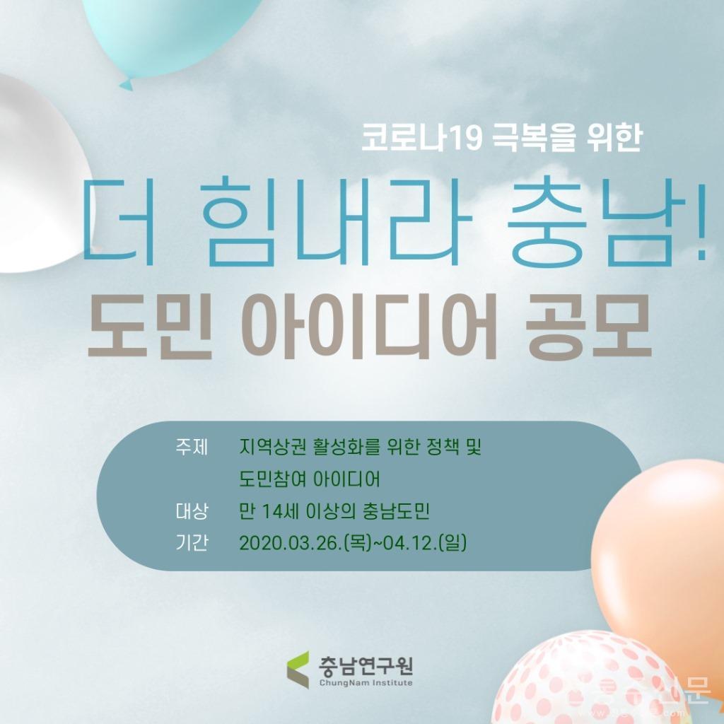 코로나19 극복 '더 힘내라, 충남!' 도민 아이디어 공모전.jpg