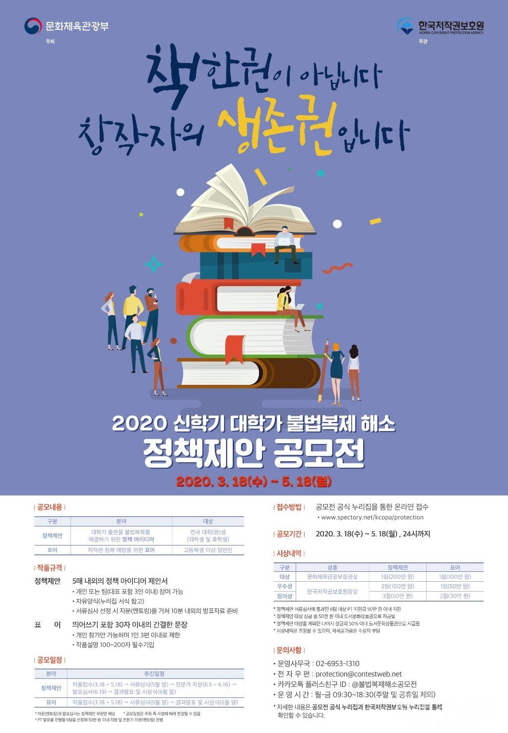 '대학가 학술 교재 불법복제 해소 위한 정책제안 공모전' 개최.jpg