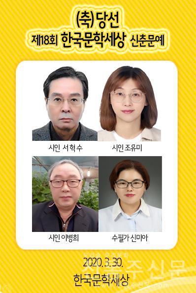 2020 신춘문예 당선자 발표.jpg