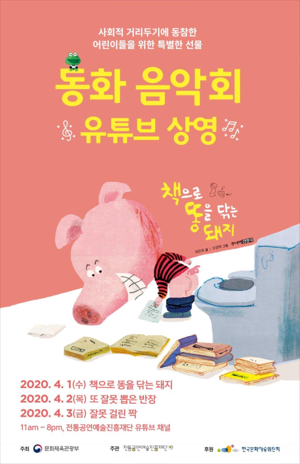 명품 어린이 공연 온라인 상영.jpg