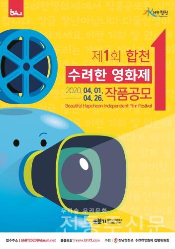 제1회 합천 수려한 영화제, 4월 26일까지 작품 공모.jpg