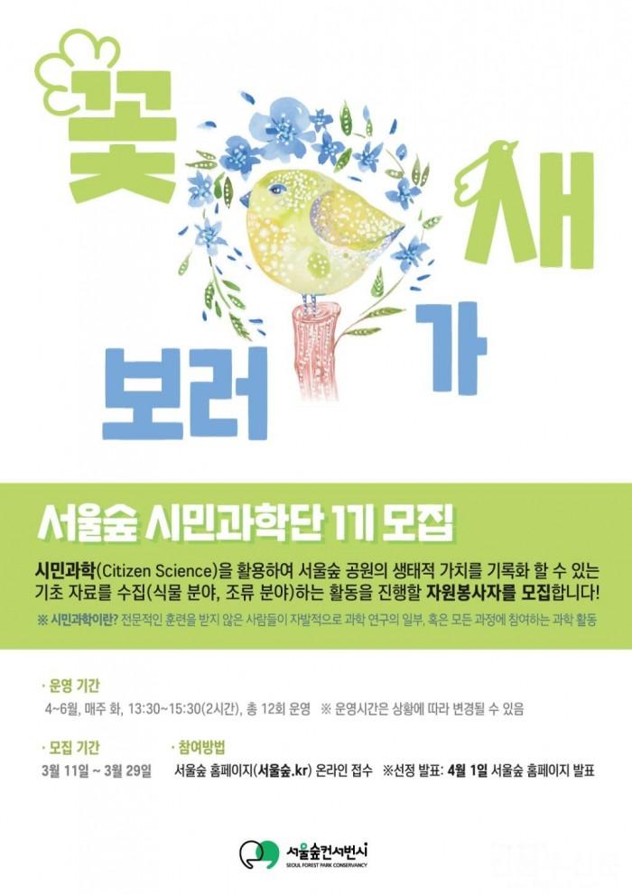 공원 식물·새 관찰하는 서울숲 시민과학단 1기 모집… '꽃 보러 가새'.jpg