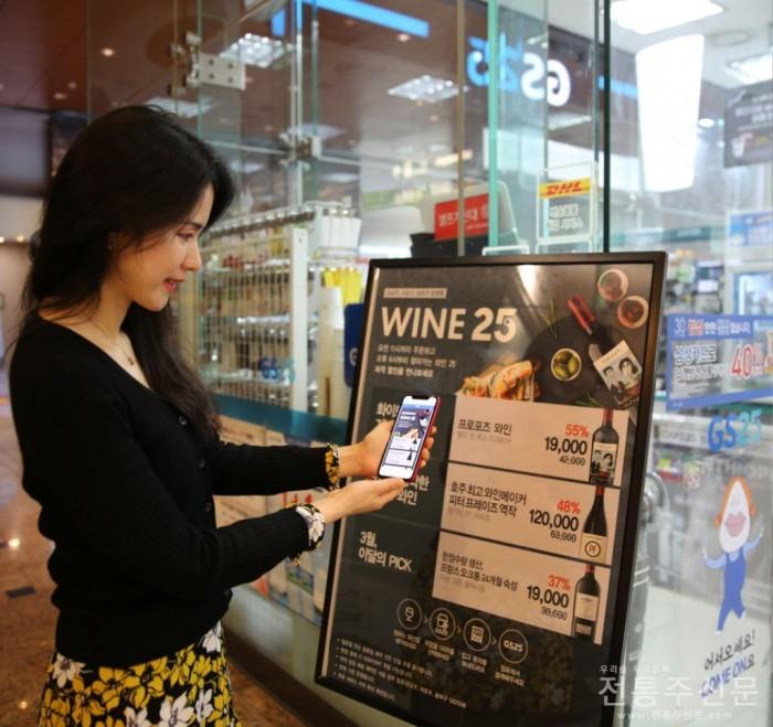 당일 와인 예약 서비스 '와인25' 확대 주류 구매 플랫폼으로 진화.jpg