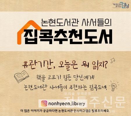 집에서 즐기는 '온라인 독서문화 프로그램' 제공.jpg